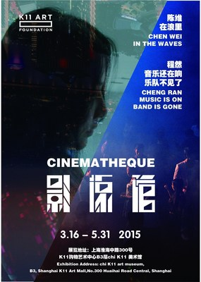 "The 2015 K11 Art Fest Presents Dual Artist Exhibition ""Cinematheque"""