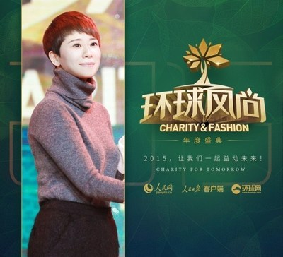 "Chinese actress Hai Qing was awarded as ""the Most Influential Charity & Fashion Icon"""