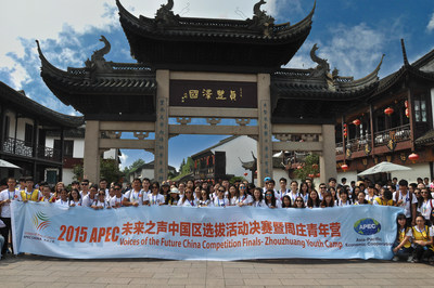 Top students from China gathered in Zhouzhuang to attend the Voice of the Future China competition finals and APEC Summit youth camp.