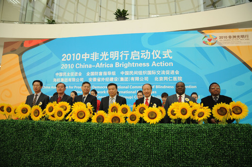 '2010 China-Africa Brightness Action' Launched in Beijing