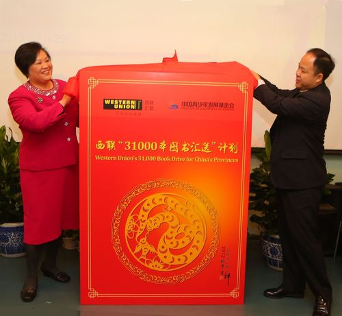 Drina Yue, Managing Director and SVP, Western Union Asia-Pacific hands-over giant sized book to Mr. Chunlei Yang, Deputy Secretary General of the China Youth Development Foundation, at Western Union's 31000 Book Drive for China's provinces.