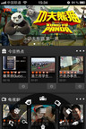 Youku Releases Revamped iPhone Client