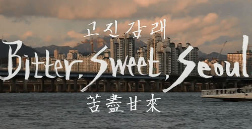 A scene from the movie. The title of the movie 'Bitter, Sweet, Seoul'.  (PRNewsFoto/Seoul Metropolitan Government)