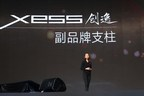 Alice Lee, general manager of the Brand Management Center at TCL Group, provides a detailed explanation of the XESS concept