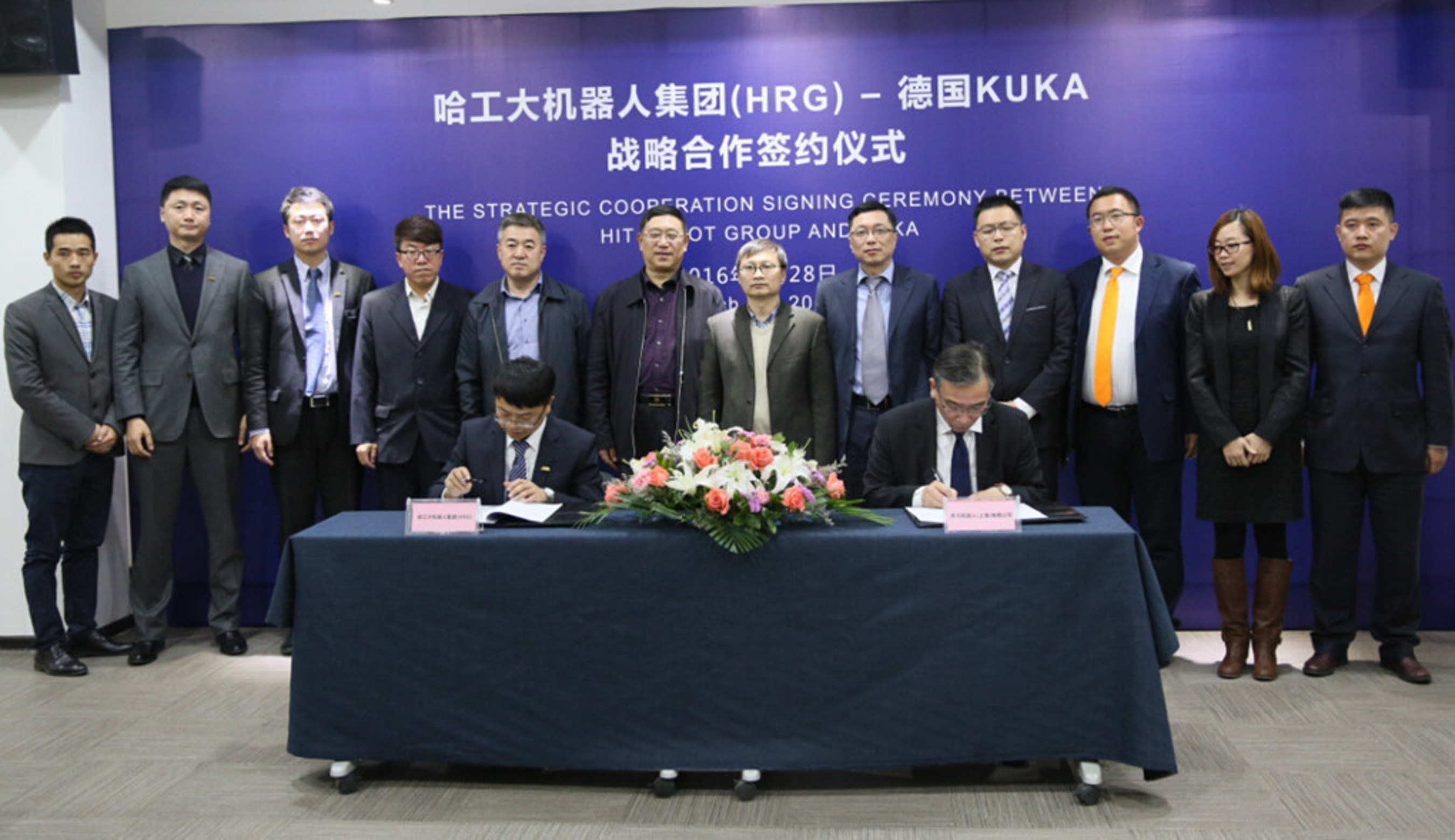 The Strategic Cooperation Signing Ceremony between HIT Robot Group (HRG) and KUKA