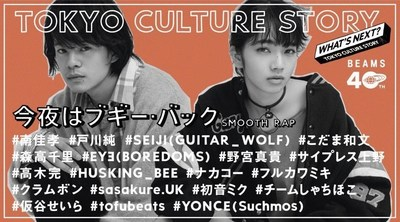 Tokyo Culture Story
