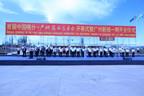 Event site.  (PRNewsFoto/China Economic Net)