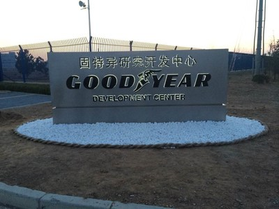 The Goodyear Tire & Rubber Company has established its first development center in China. Located at the company's state-of-the-art tire manufacturing facility in Pulandian, the new center expands Goodyear's capabilities in the Asia Pacific region and will enable it to increase the speed and efficiency of high-value-added tire development, especially for Chinese automakers.