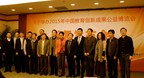 Photo taken at the CEICF press conference
