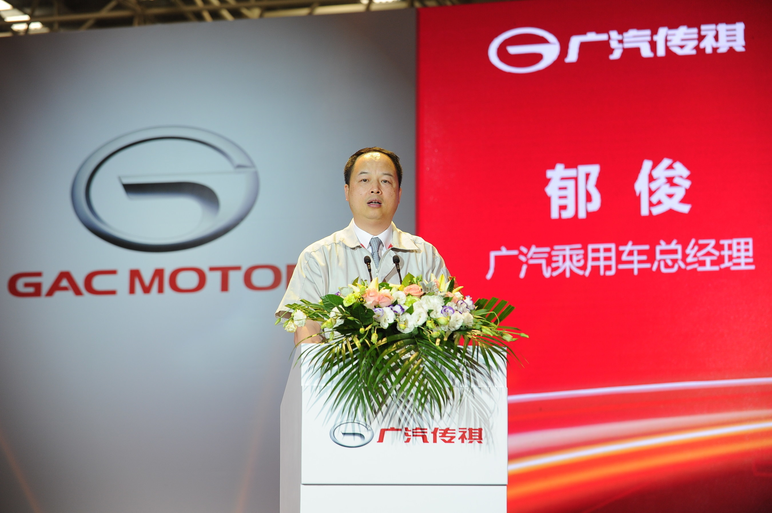 Jun Yu, general manager of GAC Motor, gave a speech at the company's completion ceremony of its new phase II factory.