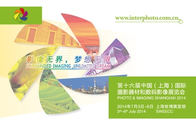 """The theme of P&I SHANGHAI 2014 will be """"Image creating fashion, image creating vitality, image creating feeling."""" (PRNewsFoto/Shanghai Int'l Exhibition)"""