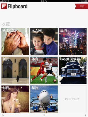 Flipboard has customized its popular social magazine for Chinese Readers. It is launching Flipboard in China with local Chinese content from the largest portal in China, Sina, and integrated with the fast-growing social networking platform, Renren. Starting today Flipboard's Chinese edition is available for free in the Apple App Store China.  (PRNewsFoto/Flipboard)