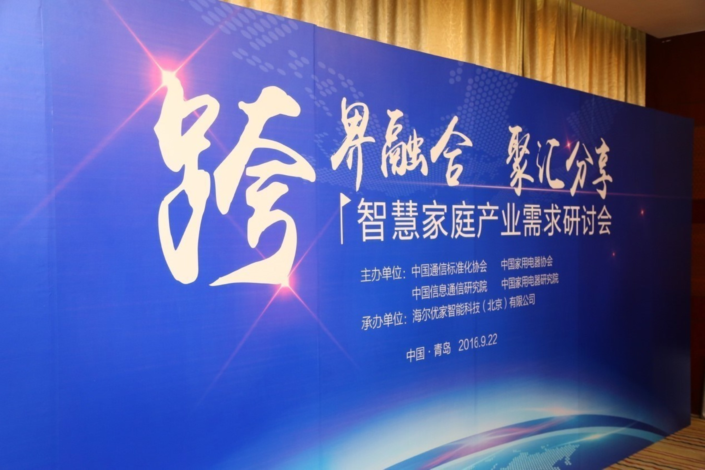 Smart Home Industry Demand Summit Held in Qingdao