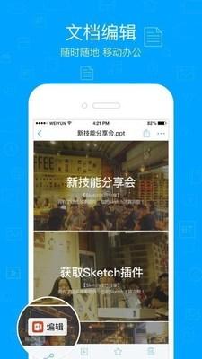 Weiyun's cloud storage functions