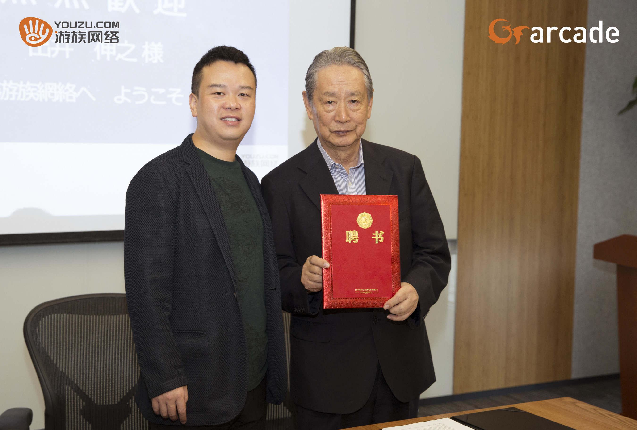 Youzu.com's Chairman & CEO Qi Lin presents Consultant Appointment Letter to Nobuyuki Idei