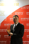 Michael Wang, General Manager of Greater China for Red Lion Controls, receiving gongkong's Top New Cutting-Edge Company award. (PRNewsFoto/Red Lion Controls)
