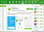 Multi-language learning program Duolingo on 360 Mobile Assistant (PRNewsFoto/Qihoo 360 Technology Co., Ltd.)