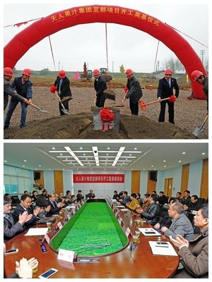 Groundbreaking Events for SkyPeople's Orange Project in Yidu City, Hubei Province