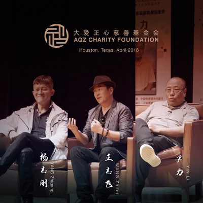 Chinese celebrities gather for an interview session for children with congenital heart disease in rural China at the AQZ Charity Foundation Fundraiser in Houston, TX. From left to right: YANG Zhigang, WANG Zhifei, and YIN Li.