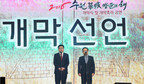 Diverse events to mark 220th anniversary of Hwaseong Fortress
