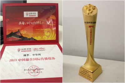 "China.com is awarded ""2015 China's Best Media Prize for International Communication"" (Certificate & Trophy)"