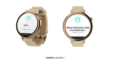 Chinese voice search and voice controls powered by Mobvoi (Chumenwenwen)