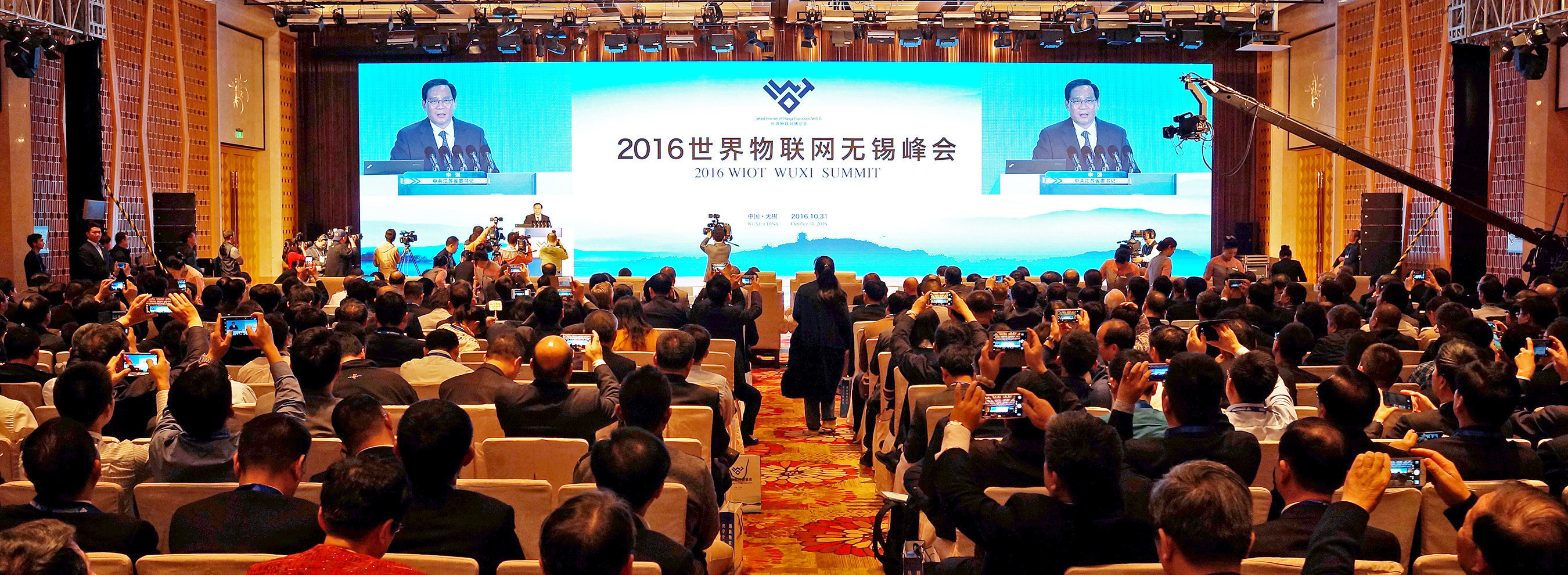 Secretary of a Provincial Party Committee of Jiangsu Province, Li Qiang giving speech at 2016 World Internet of Things Exposition.