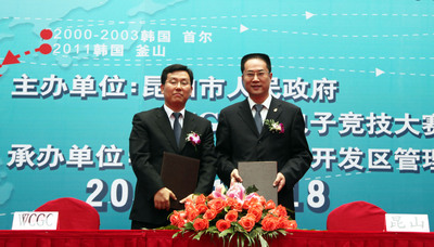 WCG 2012 & 2013 Host City Signing Ceremony (WCG CEO 'Brad Lee' & Kunshan City Vice Mayor 'Han Wei').  (PRNewsFoto/World Cyber Games Inc.)