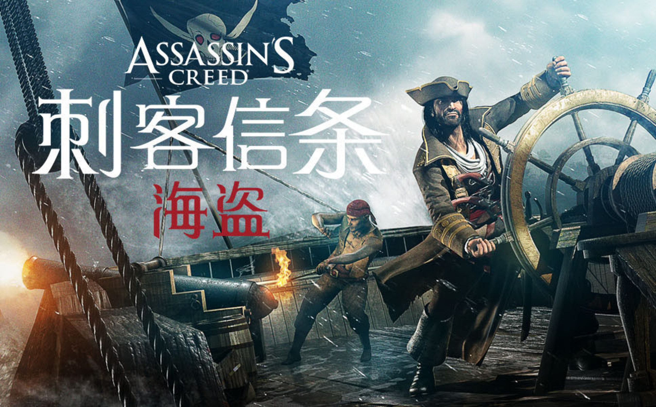 Assassin's Creed: Pirates