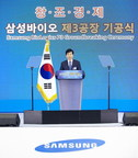 Samsung BioLogics to Construct World's Largest Biopharmaceutical Manufacturing Plant