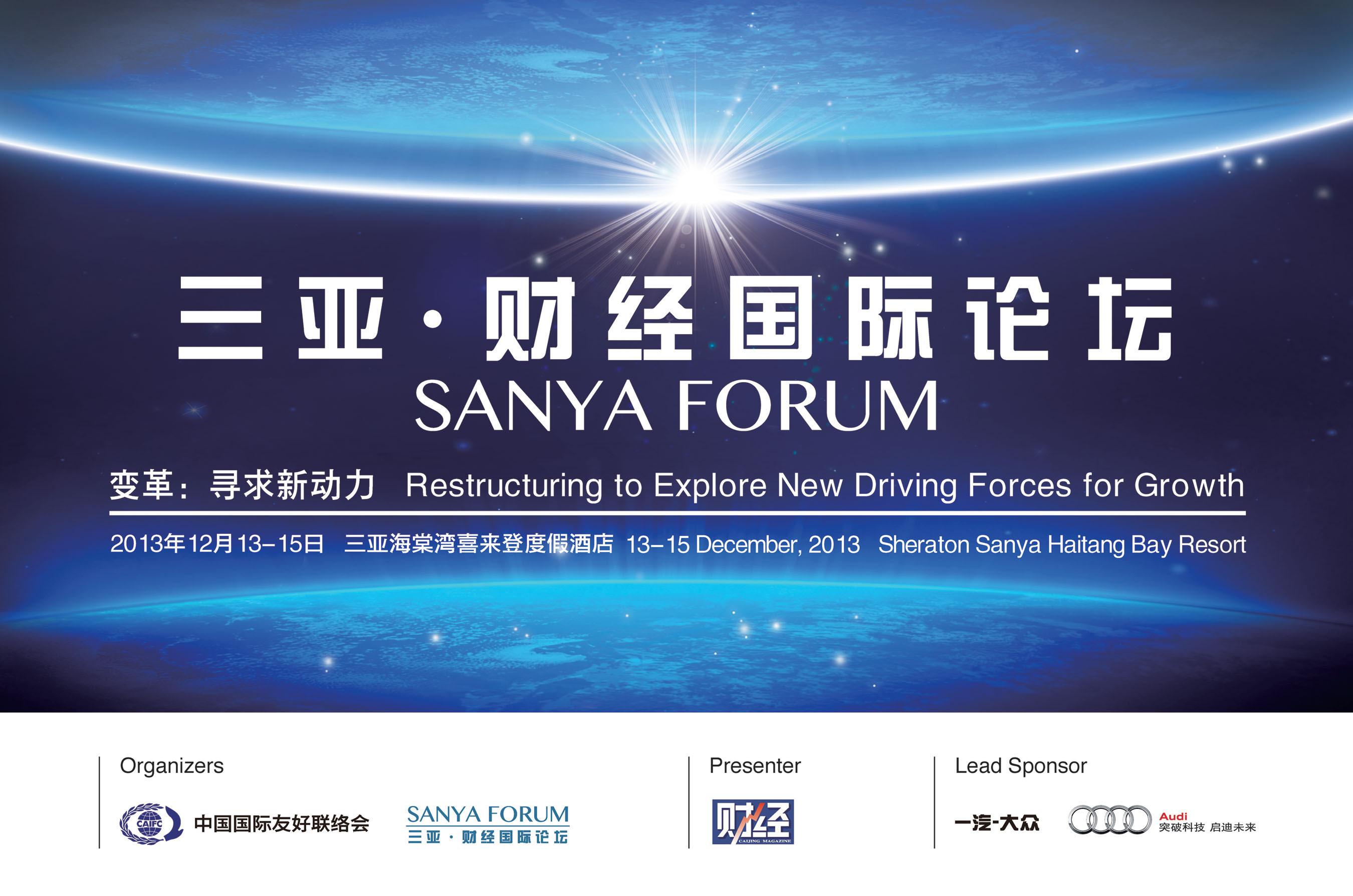 The Sanya Forum 2013 will take place on December 13-15 in Sanya, Hainan. (PRNewsFoto/CAIJING Magazine) (PRNewsFoto/CAIJING MAGAZINE)