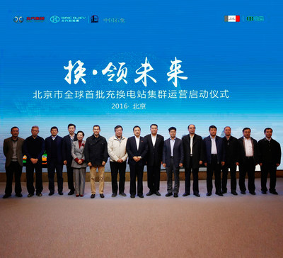 World's Largest Network of EV Battery Charging and Switching Stations Launch Ceremony