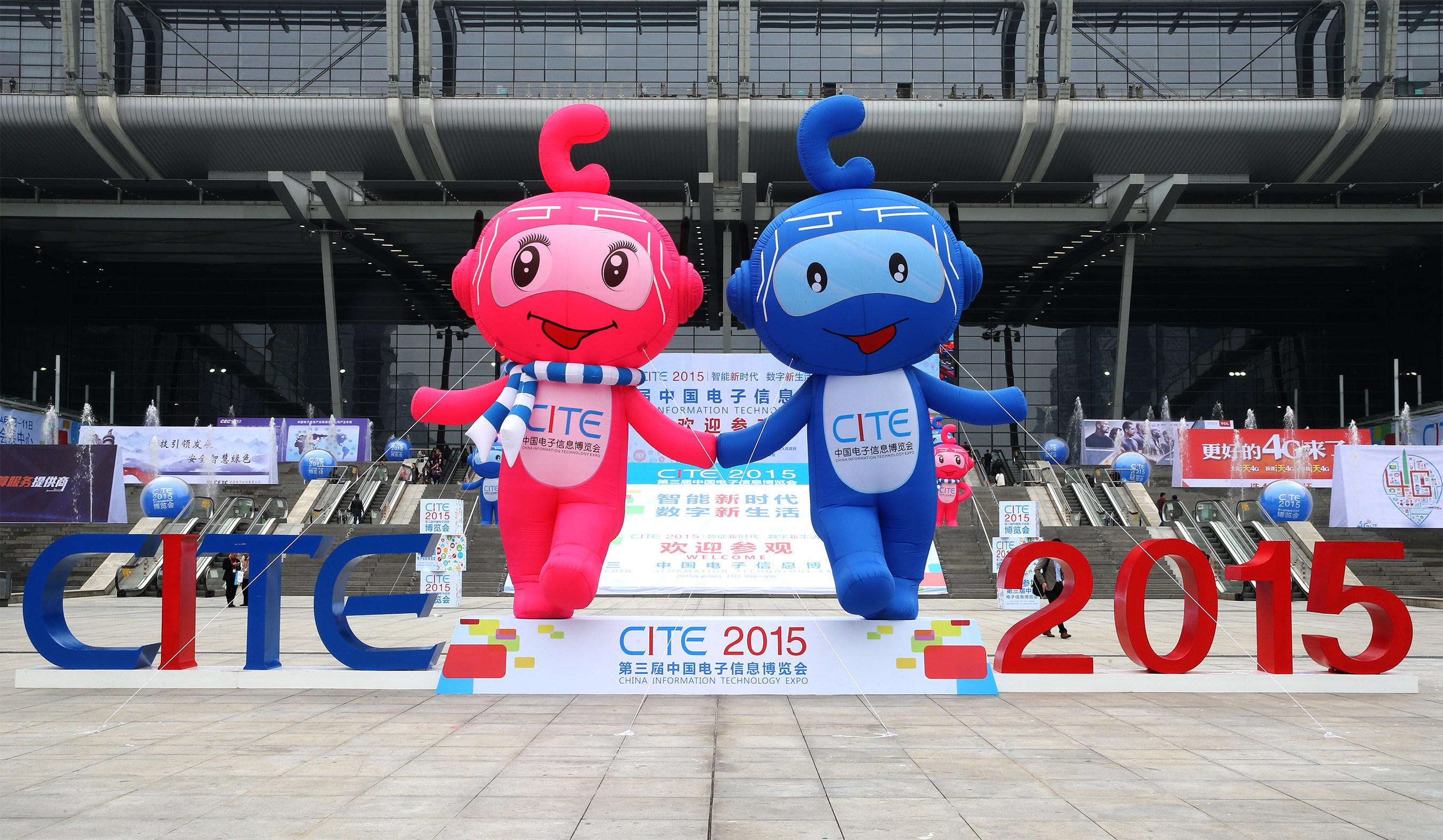 Los líderes mundiales de la tecnología añaden brillo a la 2015 China Information Technology Expo