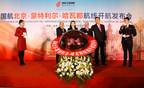 A Beijing, Air China annonce l'ouverture d'une liaison Beijing-Montréal-La Havane