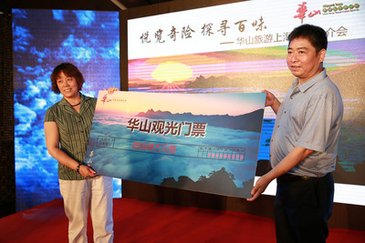 The Huashan Scenic Area Management Committee donated entrance and west line ropeway tickets worth 640,000 RMB to the Shanghai Municipal Tourism Administration.  (PRNewsFoto/The Management Committee of Huashan)