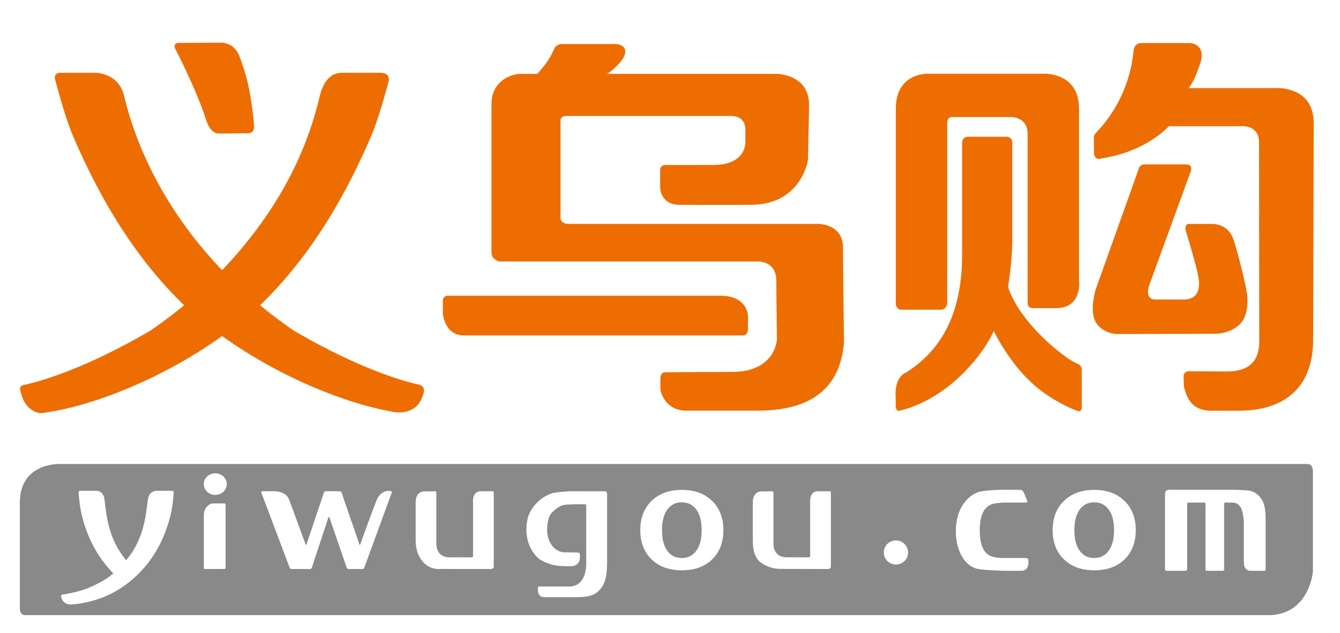 Yiwugou.com's Gross Merchandise Volume Exceeded RMB 4 billion in 2015