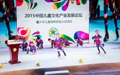 2015 China Children's Culture Industry Development Forum Held in Beijing