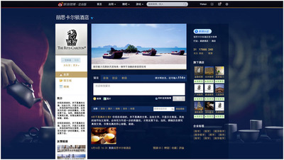 The Ritz-Carlton Hotel Company, L.L.C. Takes China By Digital Storm With The Launch Of Chinese Website And Presence on Sina Weibo.  (PRNewsFoto/The Ritz-Carlton Hotel Company, L.L.C.)