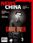 NewsChina(ISSN 1943-1902) is a globally distributed, current affairs magazine. Published monthly in English language, its goal is to provide timely direct insight into today's modern China. The magazine was launched in New York, August of 2008. Today it is widely available in bookstores, airports, train terminals, libraries, and newsstands. NewsChina is distributed in the United States, China, Canada, Brazil, Australia, New Zealand, United Kingdom, Germany, Austria, Lebanon, Singapore, Thailand, India, Hong Kong, Taiwan, Japan, and Philippines. NewsChina is also available by subscription. For subscription call (U.S.) 1-877-467-1758, (Outside U.S.) 1-731-434-1108. Online: www.newschinamag.com.  (PRNewsFoto/NewsChina)