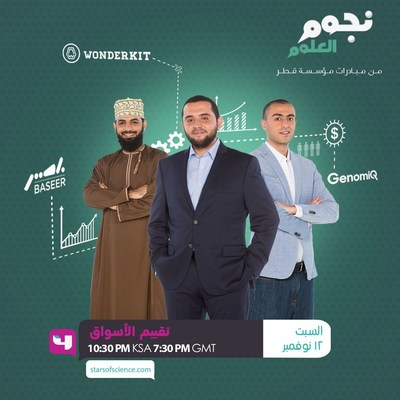 Saif, Abderrahim and Sadeem face customer validation and only 2 will head to the finals. Watch the episode on Saturday November 12th at 10:30PM KSA/7:30PM GMT on MBC4. (PRNewsFoto/Stars of Science)
