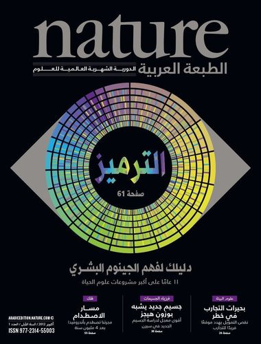 Cover of first issue of Nature Arabic Edition