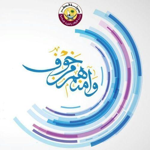 Ramadan Dialogue Logo (PRNewsFoto/Ramadan Dialogue)