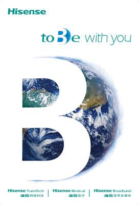 The branding and visual symbol of Hisense B2B business