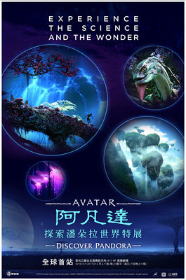 Avatar Discover Pandora Opens in Taipei, Taiwan on December 7th