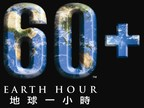 UBM Asia Supports Earth Hour 2016 for Sustainable Earth