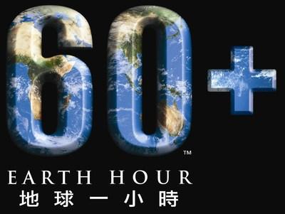 Earth Hour 2016 Logo