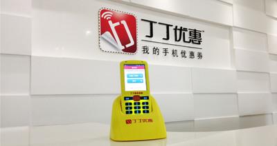 Ding Ding Coupon Smart Reader System.  (PRNewsFoto/ddmap.com)