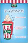 First International Rita's Italian Ice Now Scooping in China!  (PRNewsFoto/Rita's Italian Ice)