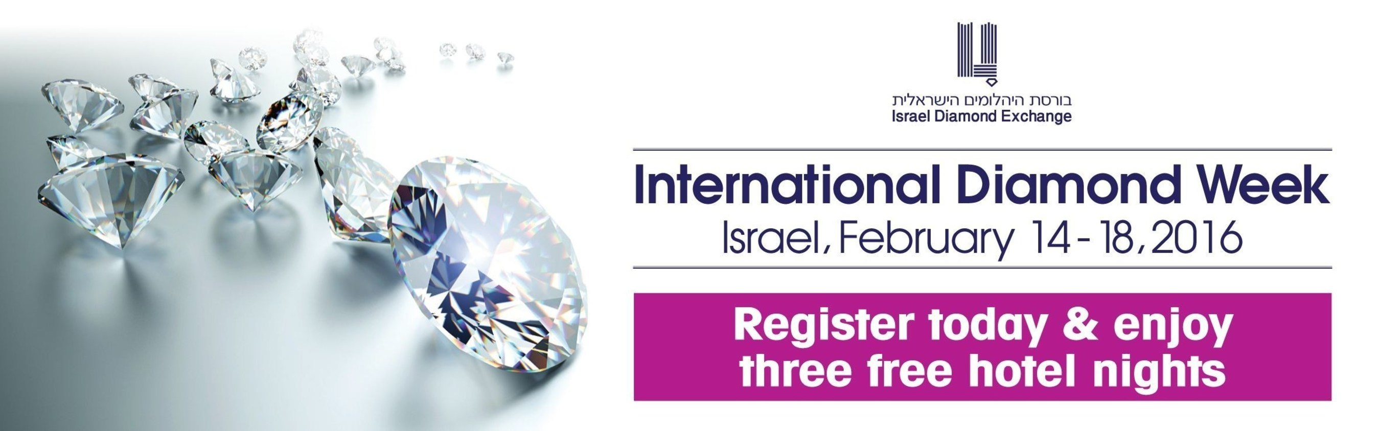http://www.en.isde.co.il/form.aspx?id=29286 (PRNewsFoto/The Israel Diamond Exchange) (PRNewsFoto/The Israel Diamond Exchange)