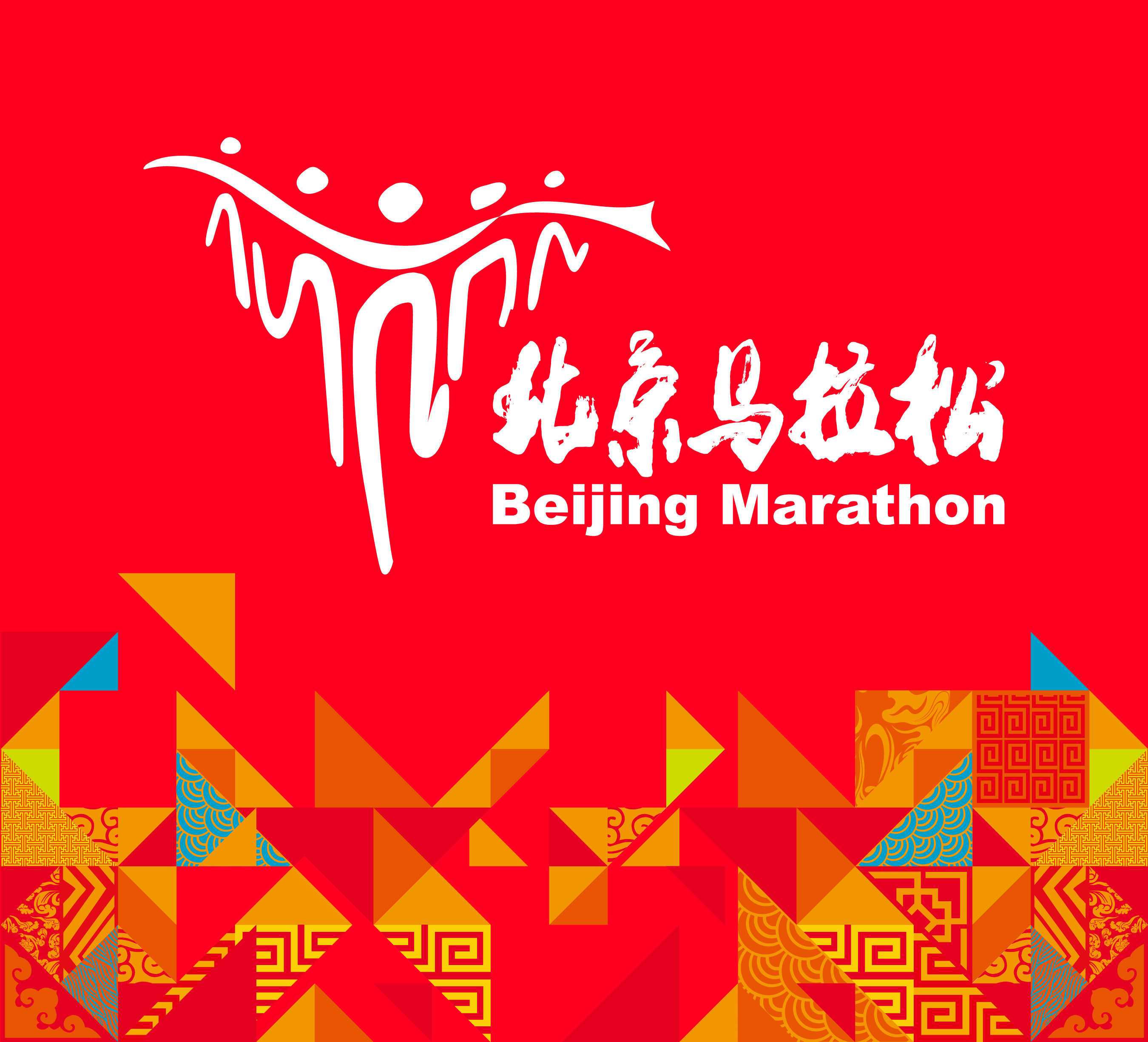 Historical Beijing Marathon Registration Starts Now!